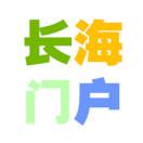 长海县门户网