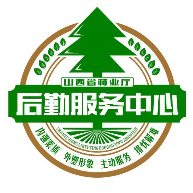 山西省林业厅后勤服务中心