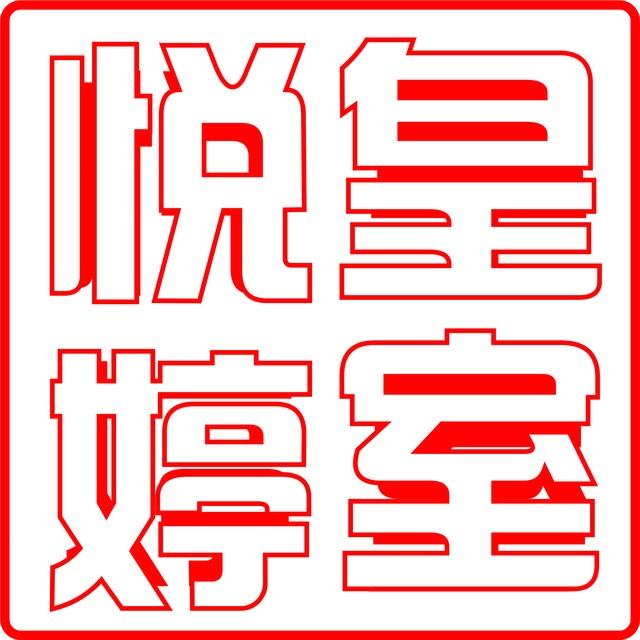 香港皇室悦婷