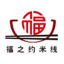 福之约米线店