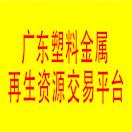 广东塑料金属交易平台
