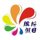 广西缤纷假日旅游有限公司