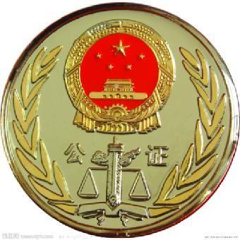 黑龙江省哈尔滨市阿城公证处