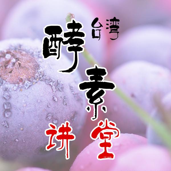 台湾酵素讲堂