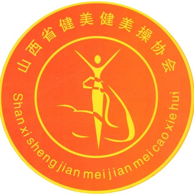 山西省健美健美操协会