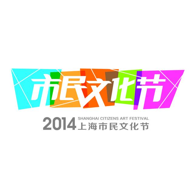 上海市民写作大赛