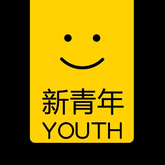 娱乐新青年