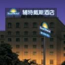 上海嘉定辅特戴斯酒店
