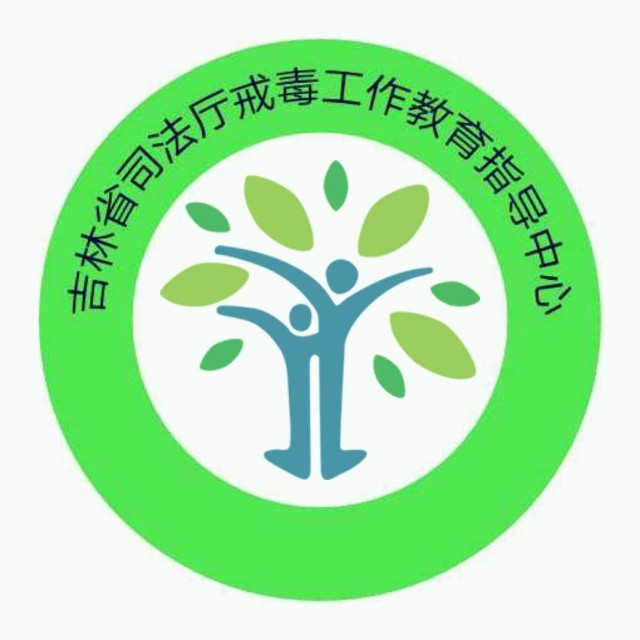 吉林省司法厅戒毒工作教育指导中心