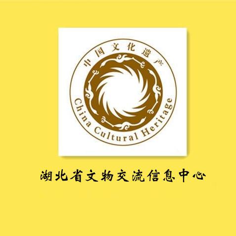 湖北省文物交流信息中心