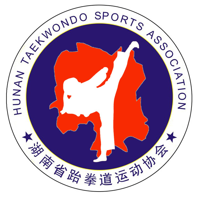 湖南省跆拳道运动协会