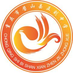 重庆市璧山区正则中学