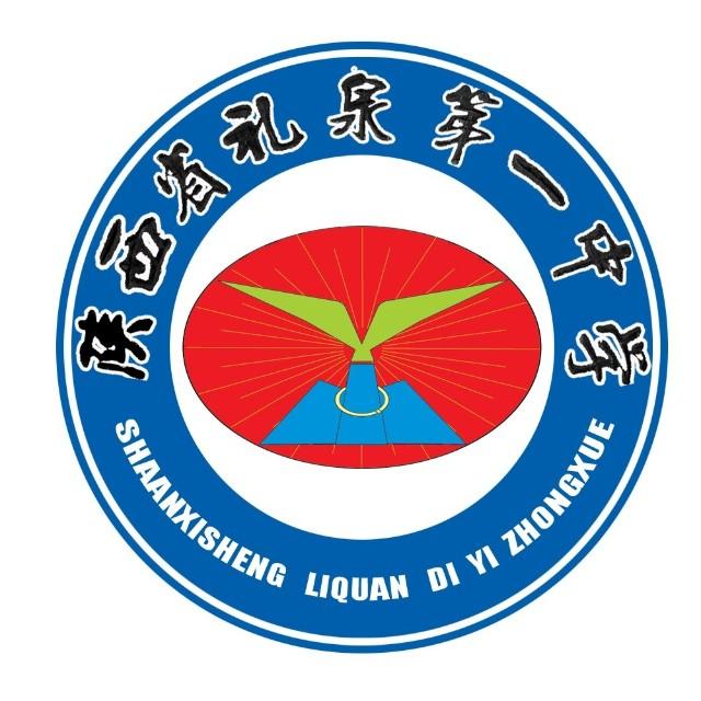 陕西省礼泉第一中学