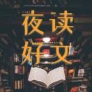 夜读深度好文人生感悟公众号,夜读深度好文人生