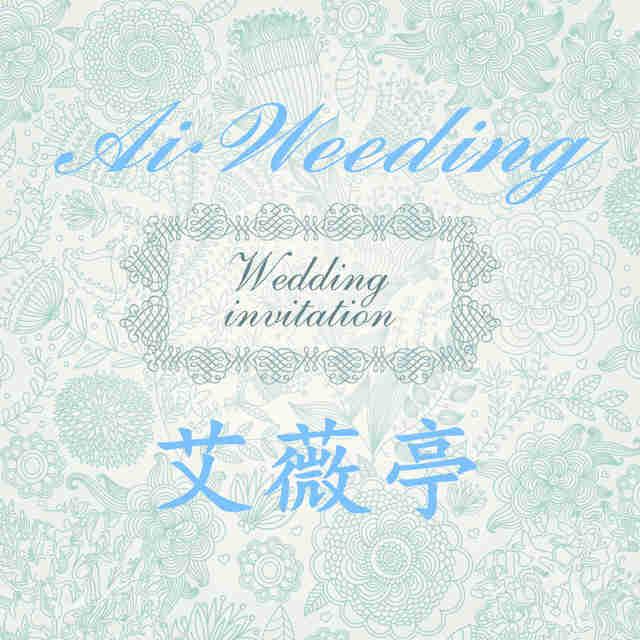 艾薇亭婚礼专家头像图片