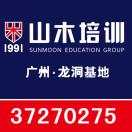 山木培训广州龙洞校区