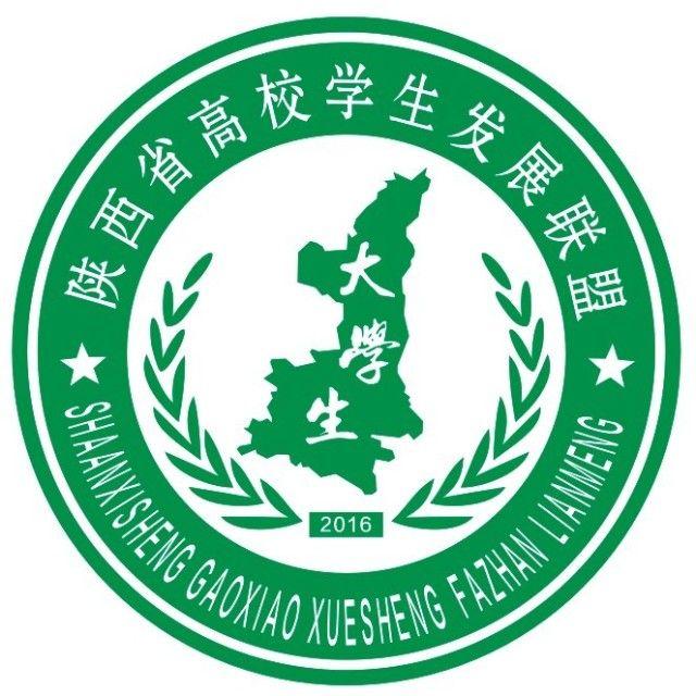 陕西省高校学生发展联盟