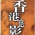 追忆香港电影