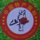 依吉乡农副特产品皱皮柑