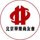 北京华烁商友会
