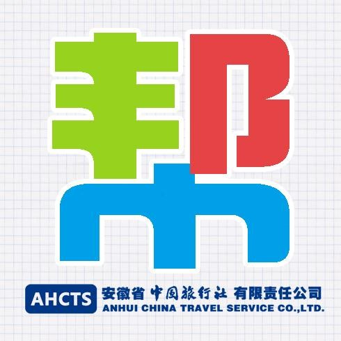 安徽省中国旅行社