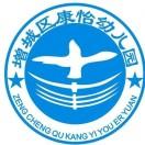 广州市增城区康怡幼儿园