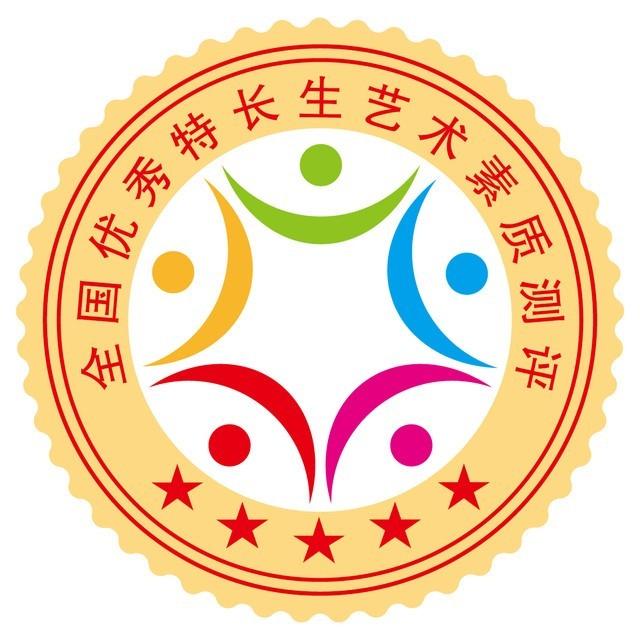 安徽省特长生艺术素质测评