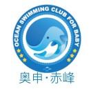 奥申早教游泳俱乐部赤峰中心