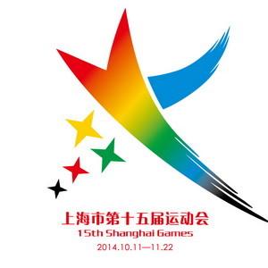 上海市第十五届运动会