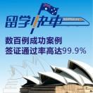 澳大利亚留学快车