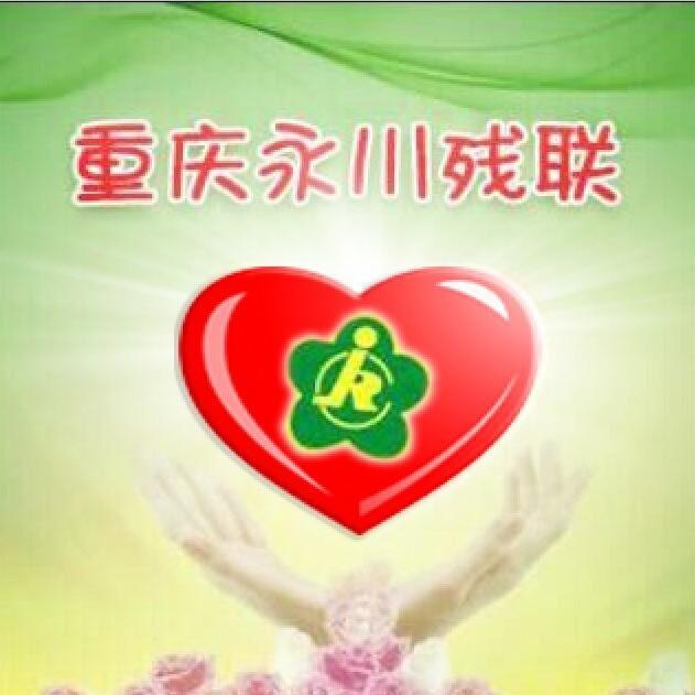 重庆市永川区残疾人联合会