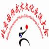 北京国际武术文化交流大会