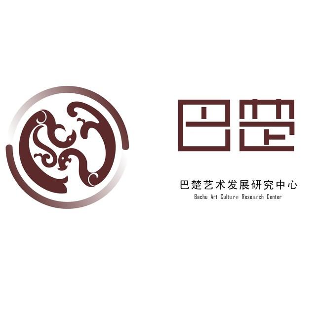 巴楚艺术发展研究中心头像图片
