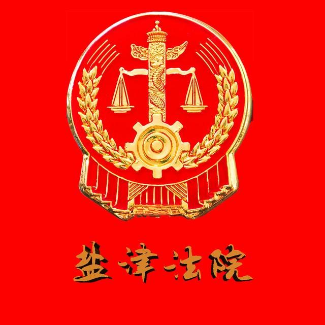 云南省盐津县人民法院