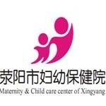 【妇幼动态】荥阳市妇幼保健院成为河南妇幼儿童康复联盟单位