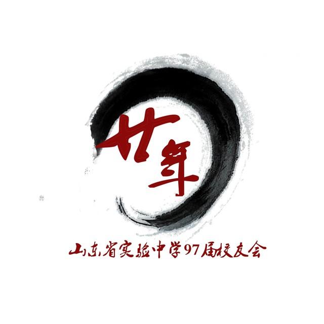 山东省实验中学97届同学会