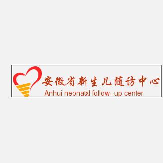 安徽省新生儿随访中心