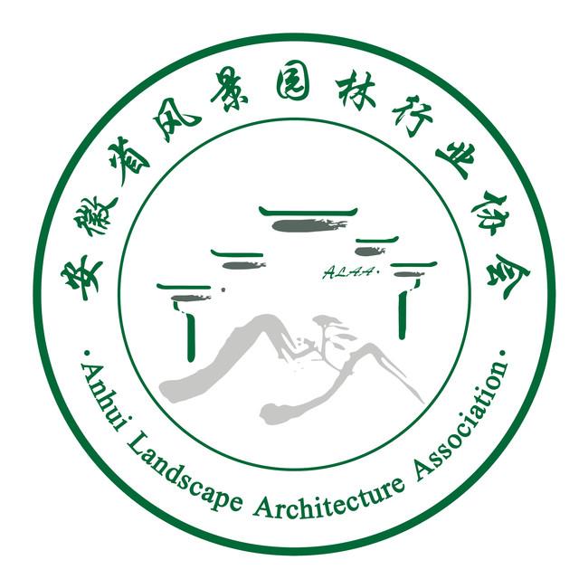 安徽省风景园林行业协会