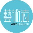 苏州艺术志