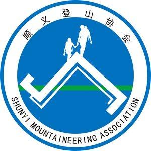 北京市顺义区登山协会