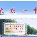 大庆一中高中部年级组