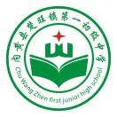 内黄县楚旺镇第一初级中学