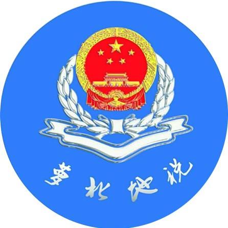 黑龙江省萝北县地方税务局
