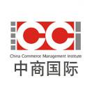 中商国际管理研究院