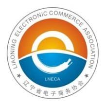 辽宁省电子商务协会