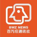百万庄通讯社
