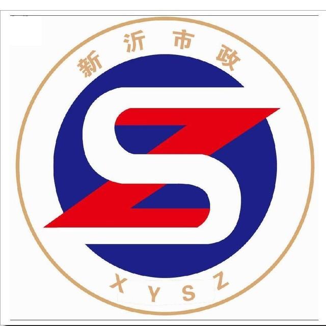 江苏省新沂市政建设工程有限公司