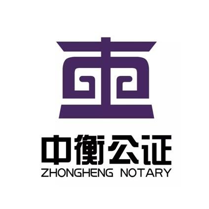 云南省昆明市中衡公证处