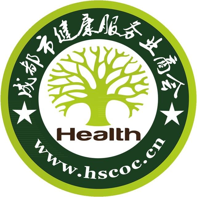 成都市健康服务业商会