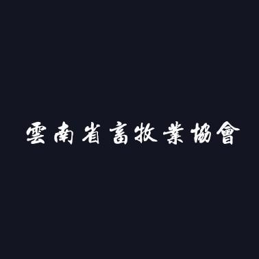云南省畜牧业协会